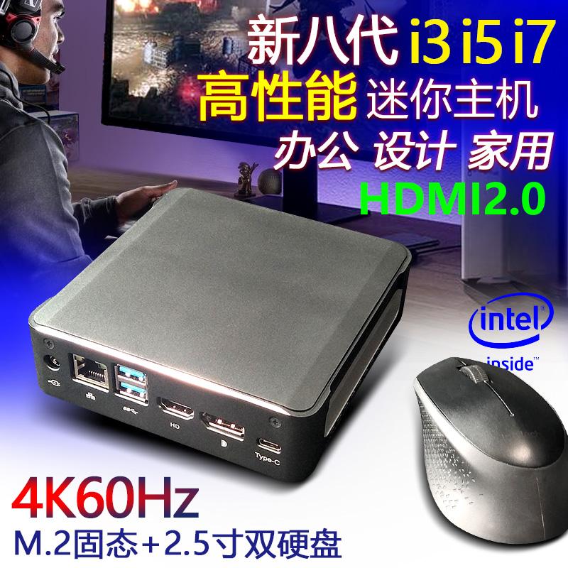 八代酷睿i7-8550u迷你电脑微型小主机i5i3办公家用mini台式机HTPC