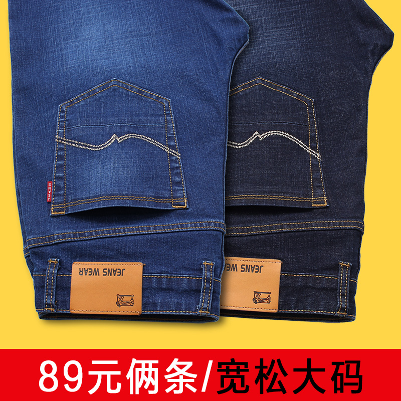 Buy one get one free spring and autumn stretch plus jeans mens loose young middle aged fat fat man oversize