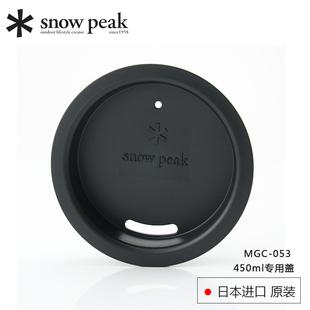 日本原产雪峰Snow Peak 杯盖MGC-053适用于双层专用450ml雪峰钛杯