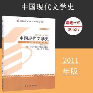 中国现代文学史(2011年版) 丁帆 朱晓进 著 全国高等教育自学考试指定教材