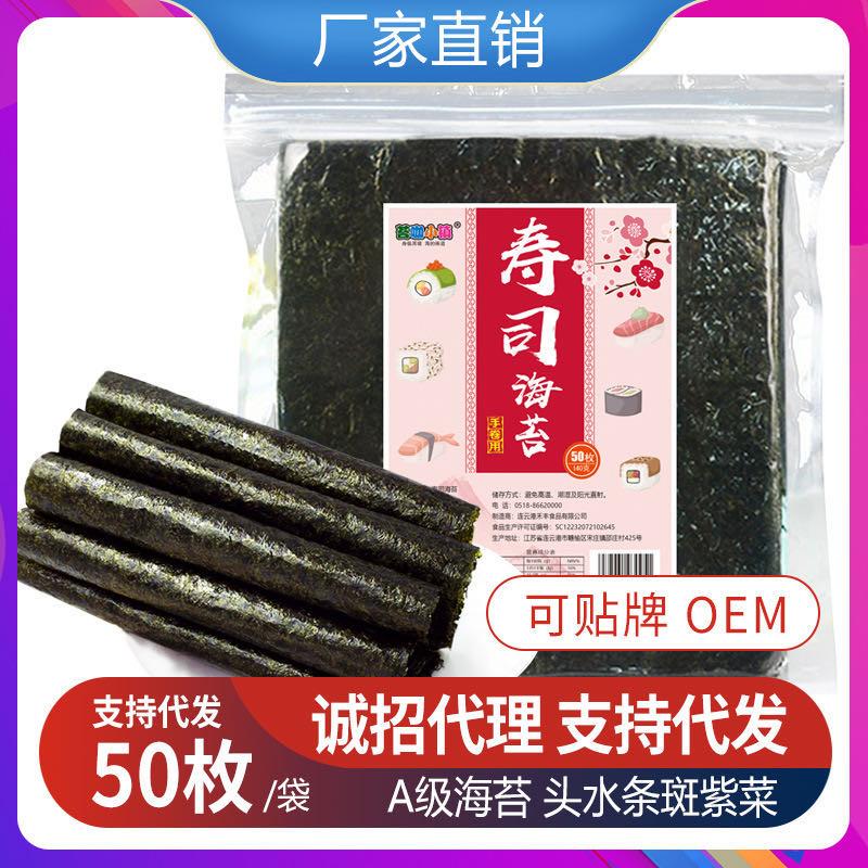 【苔咖小镇】做寿司海苔寿司包饭紫菜海苔50张包邮寿司店海苔专用