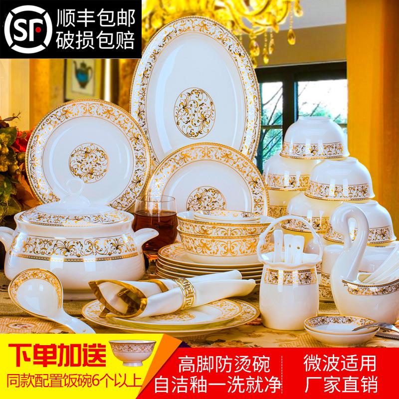碗碟套装家用餐具套装景德镇骨瓷吃饭碗陶瓷器面碗筷盘子欧式组合