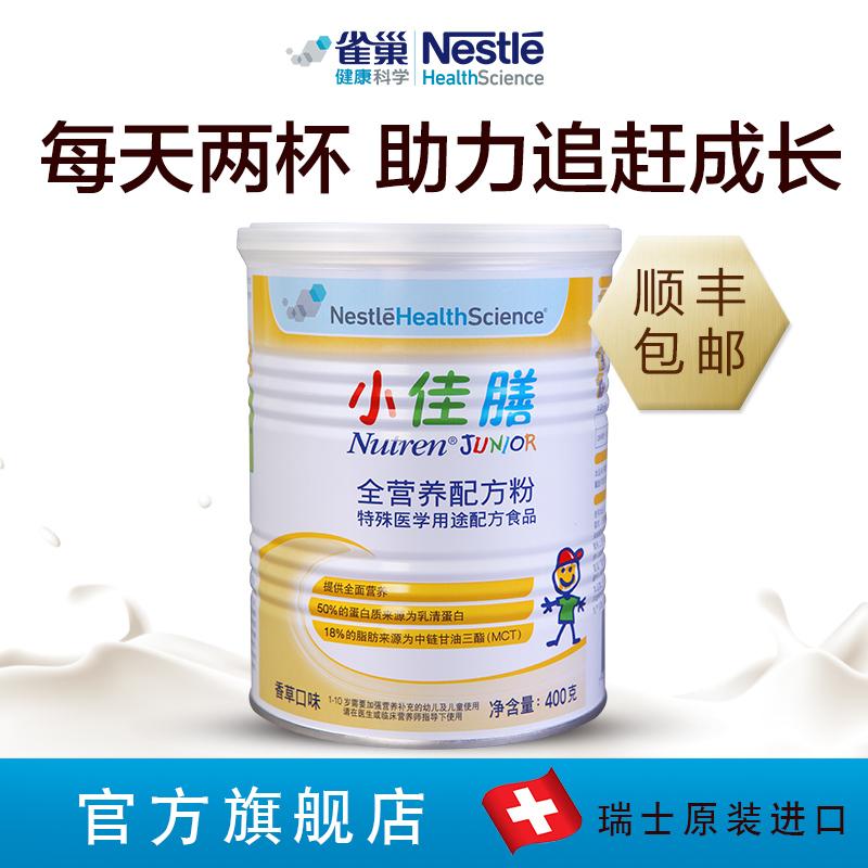 雀巢健康科学幼儿儿童小佳膳全营养配方粉400g瑞士进口乳清蛋白粉