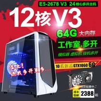 至强E5主机2678V3工作室游戏多开服务器电脑主机模拟器2680V2双路