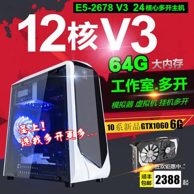 Xeon E5 host 2678V3 studio game multi-open server computer host emulator 2680V2 dual