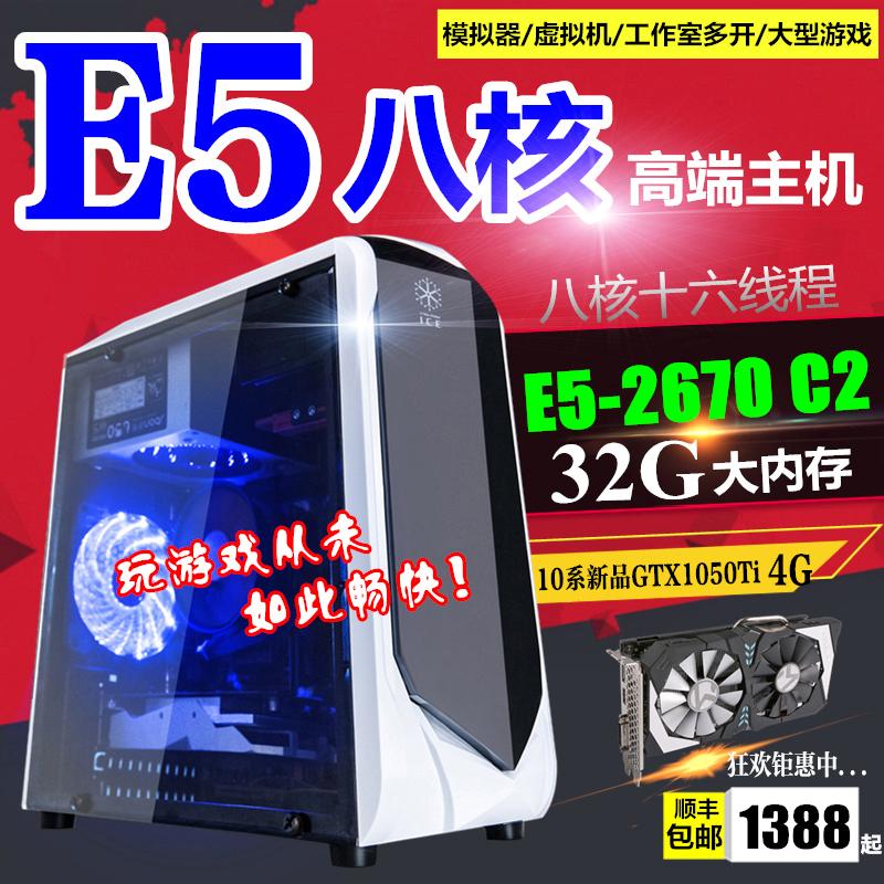 X79独显游戏组装电脑至强E5 2670八核主机DIY工作室秒I5 i7E3
