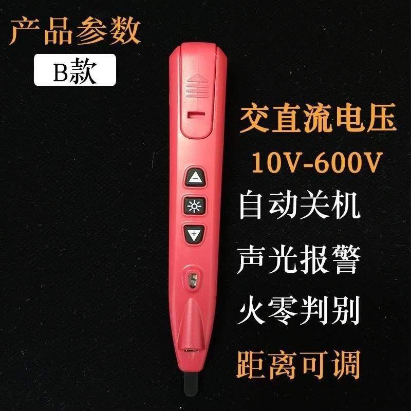 维修接触电笔电工感应式短路报警测电笔电子式直流测试工业电路