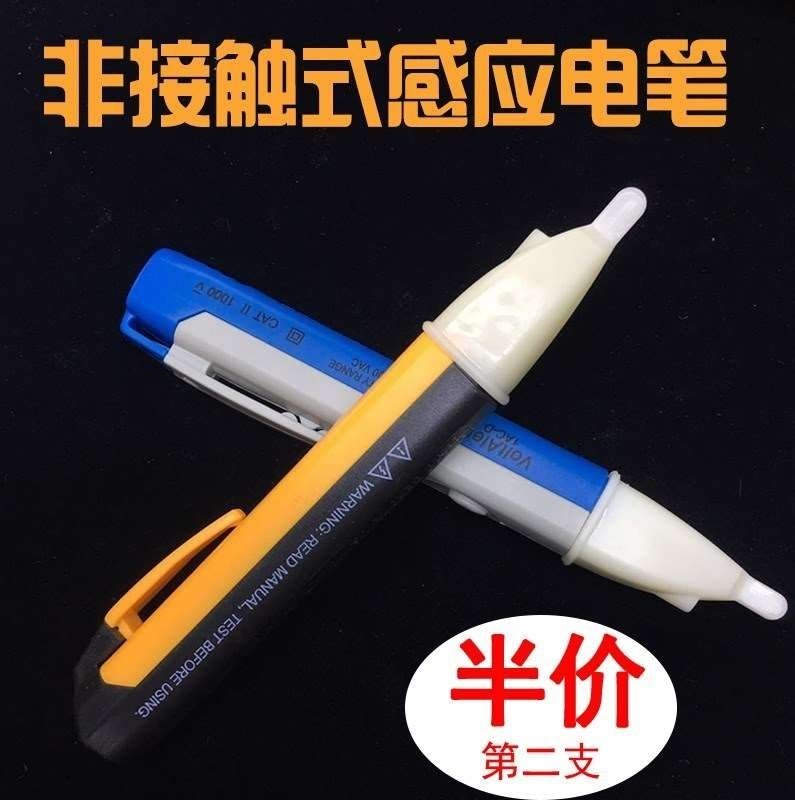 普通工业感应式电工短路电子式低压维修直流电笔测电线路检测