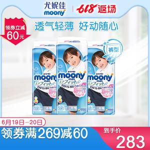 领60元券购买日本尤妮佳moony畅透系列*尿不湿