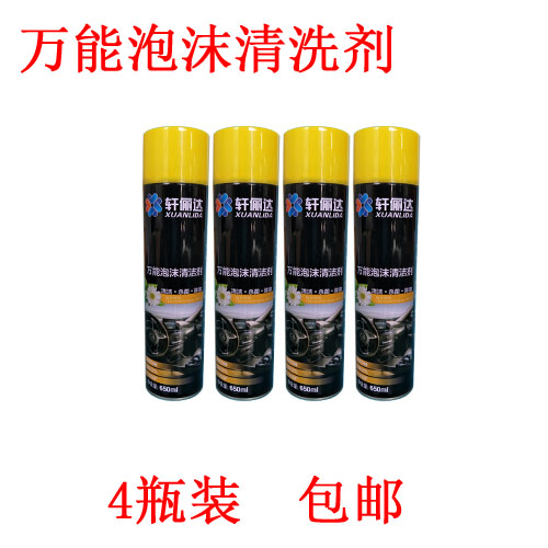 Universal foam cleaner, automotive genuine leather seat fabric interior cleaner, shoe cleaning