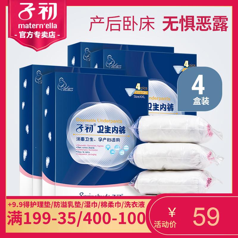 11月06日最新优惠子初一次性孕妇用品产妇月子4内裤