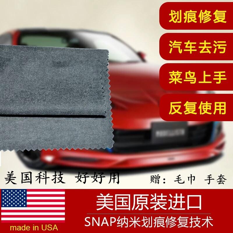 正品美国原装进口神奇抹布汽车漆面划痕修复纳米布浅色车通用