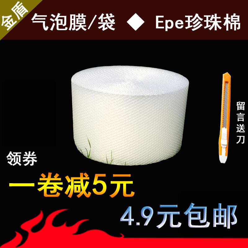 气泡膜加厚新料塑料气垫膜打包装防震泡沫纸袋珍珠棉双层123450cm