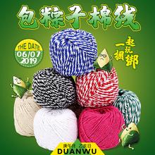 包粽子棉繩扎粽子棉線捆粽子繩子專用食品捆綁繩綁螃蟹香草繩子