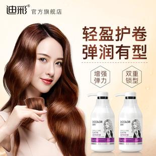 迪彩弹力素女卷发护发保湿 定型精华素头发造型毛躁神器女士护卷型