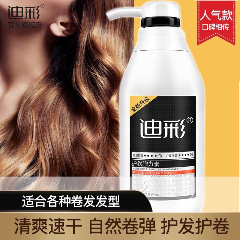 迪彩弹力素 卷发保湿定型女护发男士头发精华素弹力女素持久学生