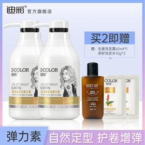 迪彩弹力素护卷发保湿修护持续定型防毛躁补香水型烫发后精华油膏