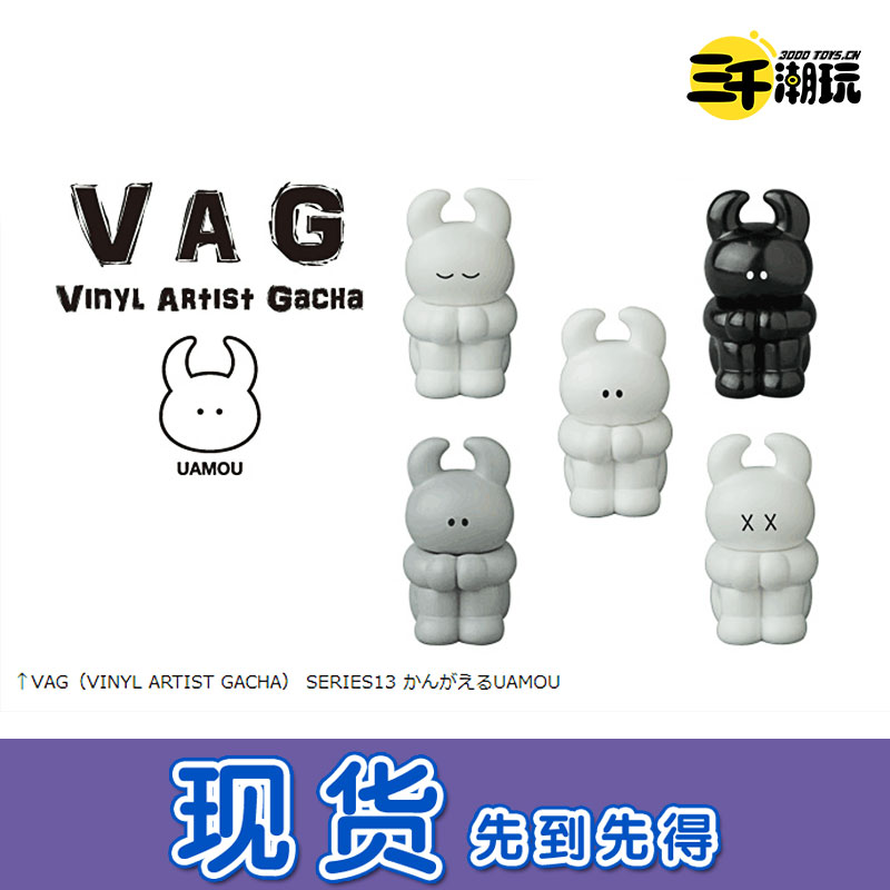 Japanese vag trendy toy uamou evil thinking cow box egg wine cabinet collection decorative car accessories