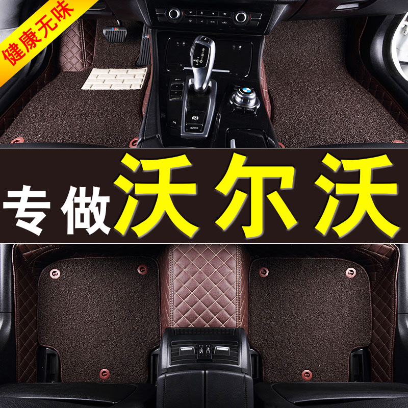 沃尔沃XC60 S90 S60L XC60新能源S60L XC90 V60 40全包围汽车脚垫