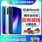 顺丰当天发+送小米耳机/手环 Xiaomi/小米红米Note8手机 小米官方旗舰店9se官网RedmiNote8青春note9小米手机