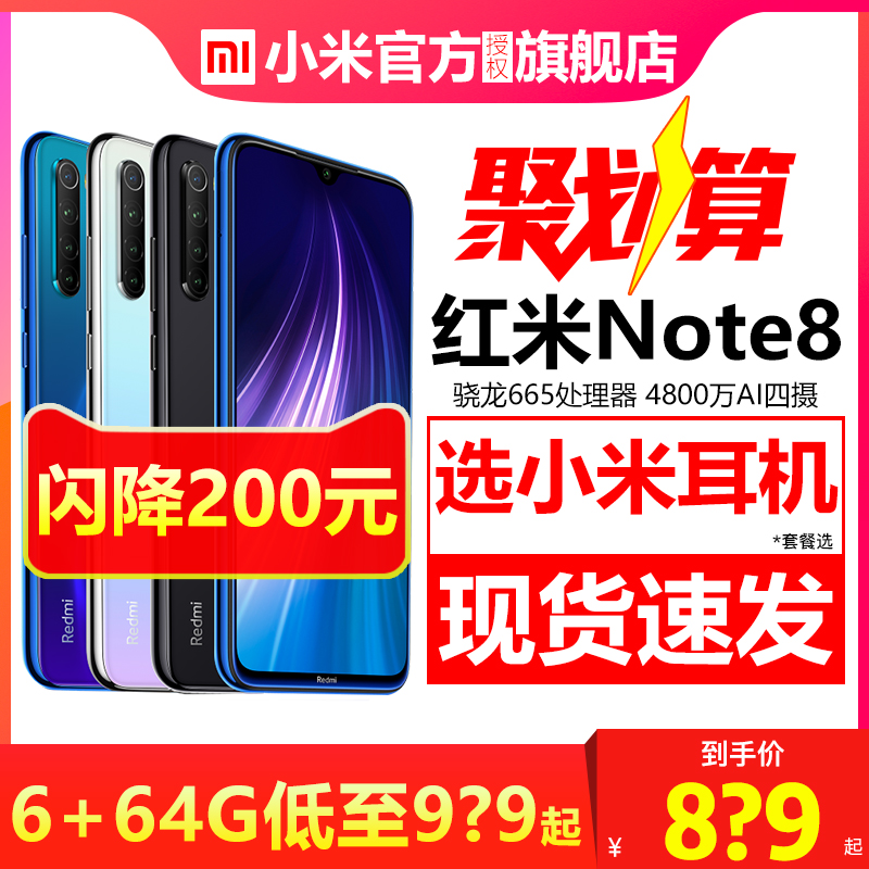 【4+64G低至799元】Xiaomi/小米 红米Note8手机小米手机官方旗舰店红米8手机网红米Note8pro小米8青春小米10X