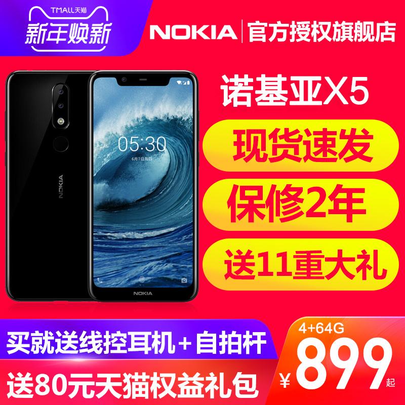 【64G高配899】直降100元 / 诺基亚x5 Nokia/诺基亚 X5手机全面屏双摄x6官方旗舰店正品智能机x6洛基亚x7plus