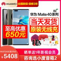 Pro5G手机mate40pro正品40e官方旗舰店p50鸿蒙HarmonyOS40MateHuawei华为优惠65012期免息当天发货