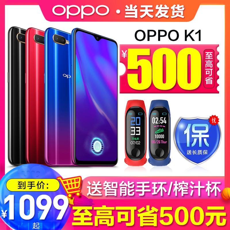 【限时低至999】oppo k1新品手机12-01新券