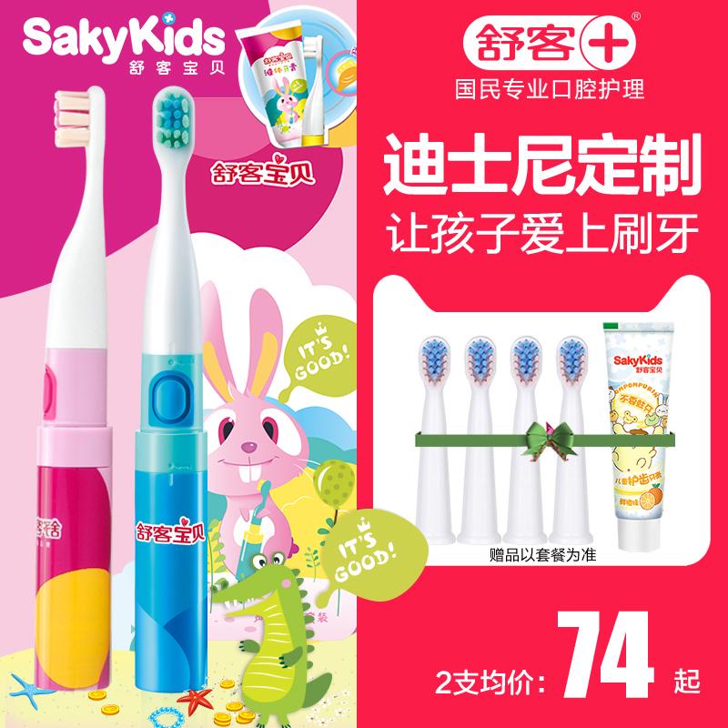 Электрические зубные щетки для детей Артикул 570501191296