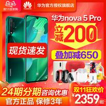 华为nova5Pro华为nova5手机官方旗舰店正品直降5g全网通p20荣耀p30pro新款mate302349起24期分期Huawei