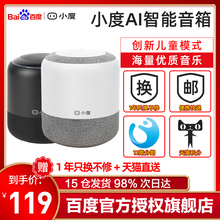 Xiaodu intelligent speaker ai artificial voice Baidu audio WiFi Bluetooth robot Xiaodu at home, 1c King Kong Pro Children's 1s yearning life style I