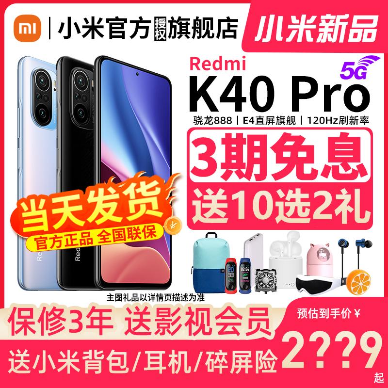 3期免息【现货当天发】Xiaomi/小米 红米 Redmi K40 Pro 5G手机小米官方旗舰店官网正品红米K40pro系列新品112169元
