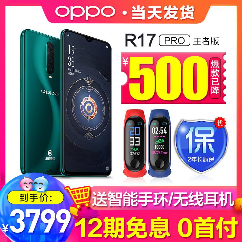 (用1元券)可省500元/12期免息 OPPO R17 Pro王者定制版 oppor17pr