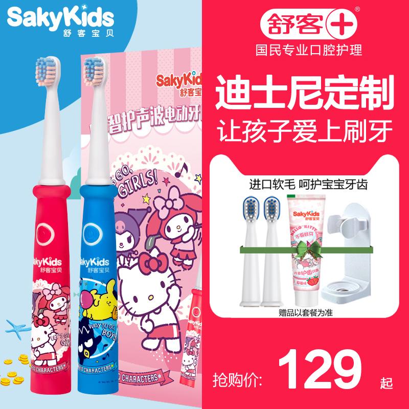 saky /舒客克儿童电动声波震动牙刷质量如何