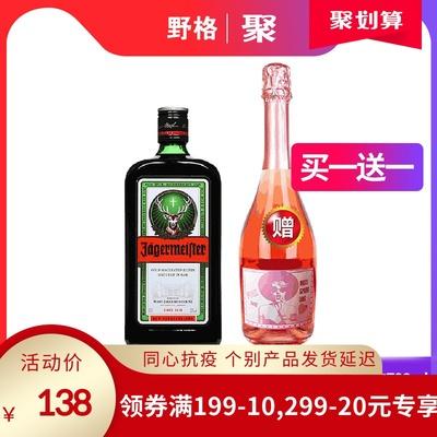 买1送1德国原瓶进口野格圣鹿利口酒力娇酒鸡尾酒洋酒单支700ml