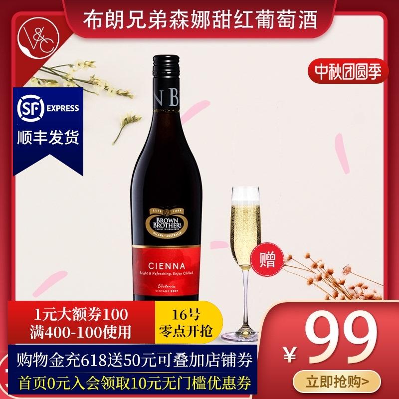 威赛帝斯 布朗兄弟澳洲进口森娜甜红葡萄酒女士甜型颜值红酒750ml