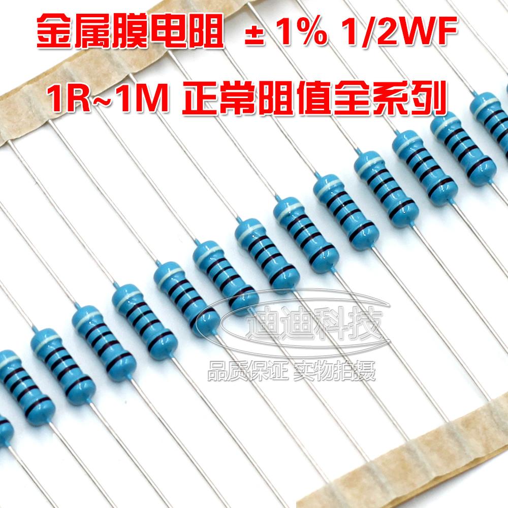 金属膜电阻 10K 10K欧姆 1/2W 误差1%五色环直插编带(100只3元)