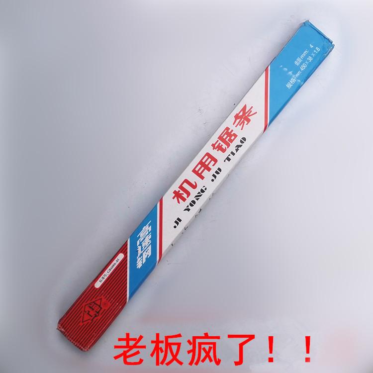 全新锋钢锯条 上海牌高速钢机用锯条450*38*1.8mm 加厚锯条