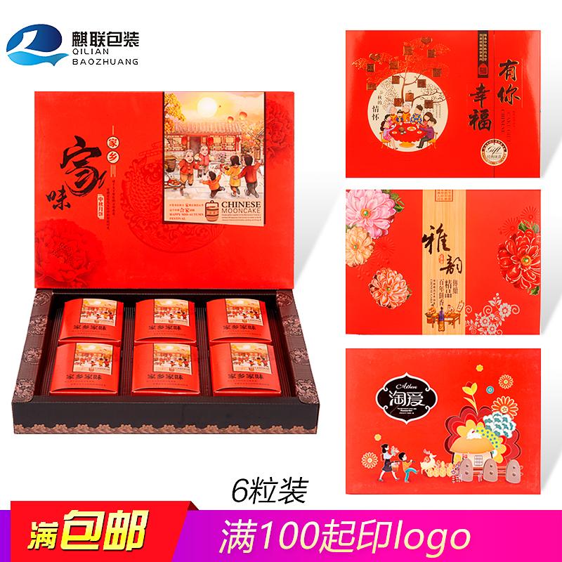 广式苏式中秋月饼盒礼盒6个六粒月饼包装盒手提礼盒子装高档定制