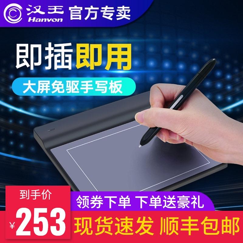 汉王手写板电脑免驱写字板无线手写笔老人手写键盘PPT网课板小方