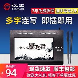 汉王手写板电脑免驱写字板智能大屏手写笔无线老人手写键盘输入板