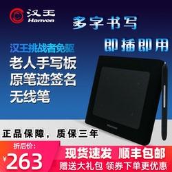 汉王手写板无线手写笔键盘写字板免驱手写板PPT网课板微课挑战者