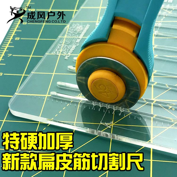 高效扁皮筋切割套装 爱利华滚刀 垫板 专业裁切尺 扁皮筋切割尺