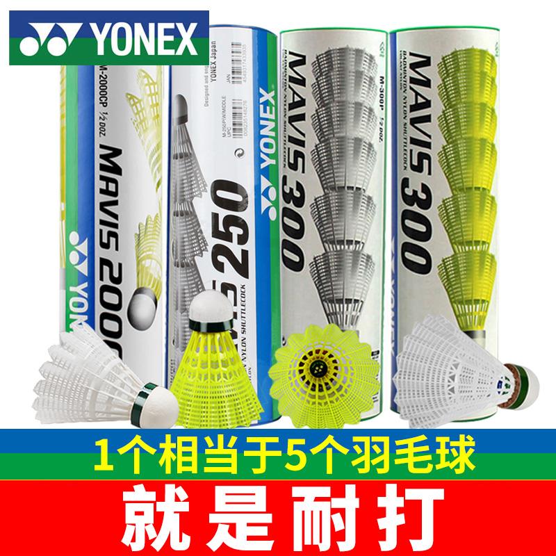 YONEX尤尼克斯羽毛球尼龙yy塑料胶球耐打不烂耐打王6只装室外室内