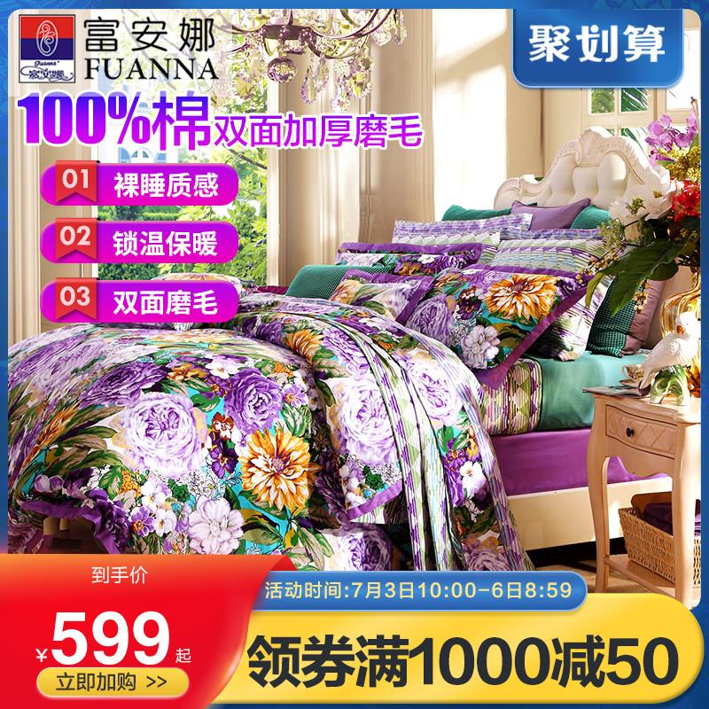 富安娜家纺双面磨毛纯棉床上四件套厚双人1.8床被套床单床上用品