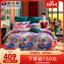 Fuanna home textile double-sided plush cotton wool 4-piece set full cotton thickened bedding bedding set bedding set winter
