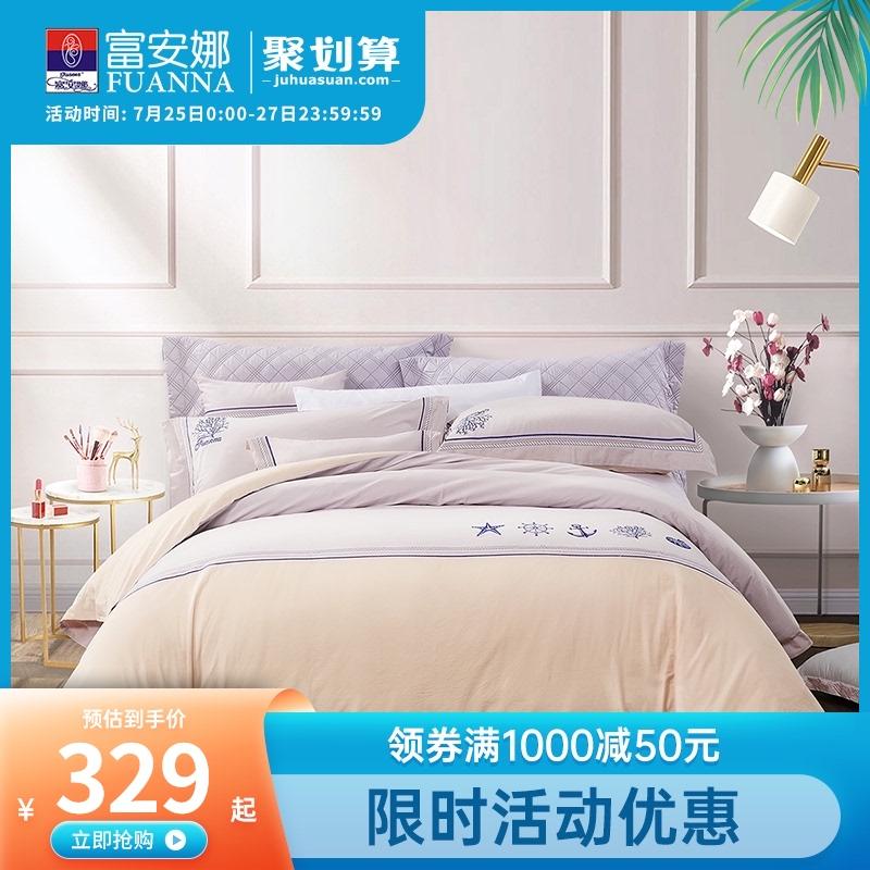 富安娜家纺水洗棉床上四件套全棉纯棉简约刺绣床单被套床上用品4