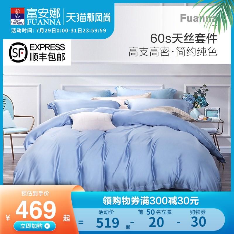 富安娜60s天丝四件套冰丝被套床单三件套床上用品轻奢风简约套件