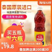泰国进口味露鱼露调料韩国泡菜专用原装原汁韩式泰式风味家用咸菜