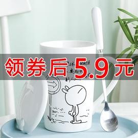 杯子陶瓷早餐马克杯男女可爱学生创意个性潮流牛奶咖啡水杯带盖勺